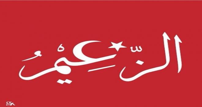 Katarlı Sanatçıdan Erdoğana Ay Yıldızlı Teşekkür